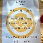 湯河原飯田商店のメニュー