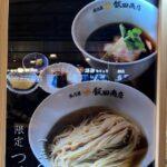 湯河原飯田商店のメニュー 限定麺